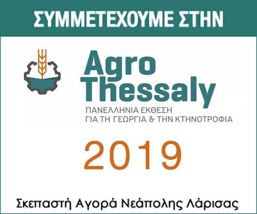 Agrothesally 2019
